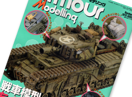 Armour Modelling 2015/08 (Vol. 190)