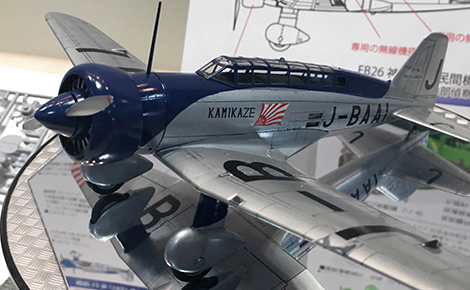 1/48 Asia-Europe Flight Airspeed Record Aircraft Kamimaze