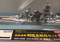 1/700 Nano Dread Japanese Battleship Kongo Set