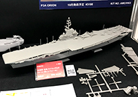 1/500 USS Ticonderoga CV-14