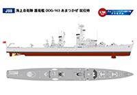 1/700 JMSDF Destroyer DDG-163 Amatsukaze 1965