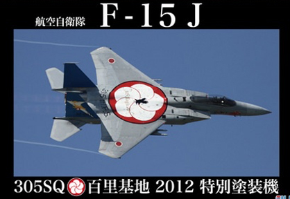 JASDF Mitsubishi F-15J Eagle ( 305SQ/Hyakuri Air Base 2012 Special Paint Fighter Aircraft)