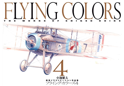 Flying Colors 4: The Works Of Shigeo Koike