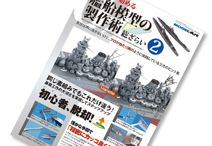 How to Build the 1/700 scale Kits of the IJN Ships for Beginners No.02