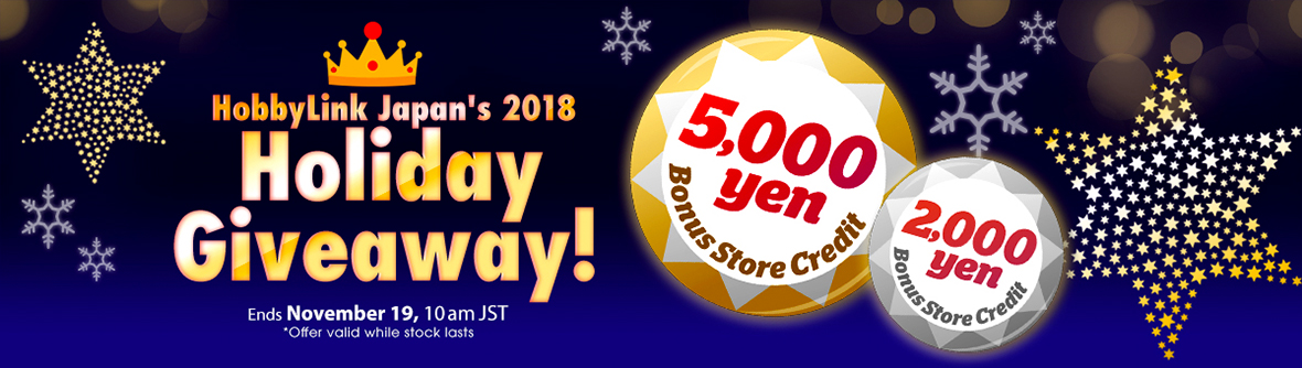 HobbyLink Japan's 2018 Holiday Giveaway