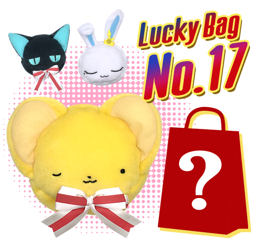 Lucky Bag No. 17