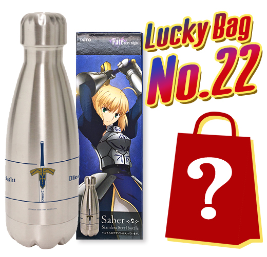 Lucky Bag No. 22