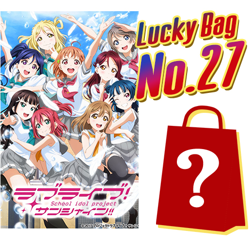 Lucky Bag No. 27