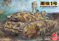 1/72 Akuyaku #1Short Gun Barrel Ver. Three Pigs Increase Set