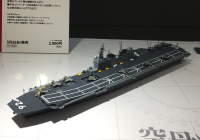 1/700 DDV192 Aircraft Carrier Ibuki