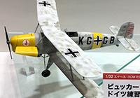 ICM: 1/32 Bucker Bu131D German Training Aircraft
