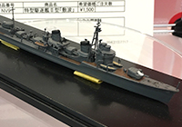Yamashita Hobby: 1/700 Japanese Destroyer Shikinami 1944