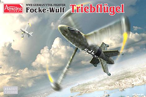 1/48 ドイツ垂直離着陸迎撃機 フォッケウルフ トリープフリューゲル