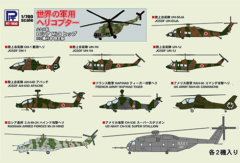 1/700 World Military Helicopter Special with Metal Russian Mi-8 Hip 2pcs