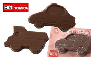 Tomica Mini Chocolate
