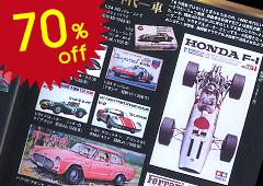 Shizuoka Model Complete History