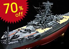 IJN Yamato Last Version Limited Edition