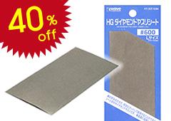 HG Diamond File Sheet #600 L size (50x100mm)